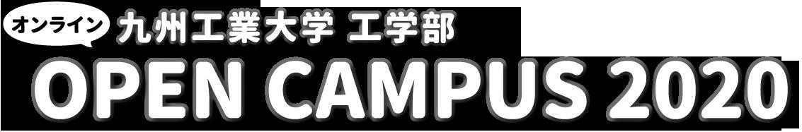 九州工業大学 工学部 オープンキャンパス2020