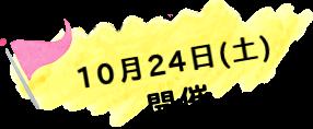 8/9(日)・8/10(月祝)開催