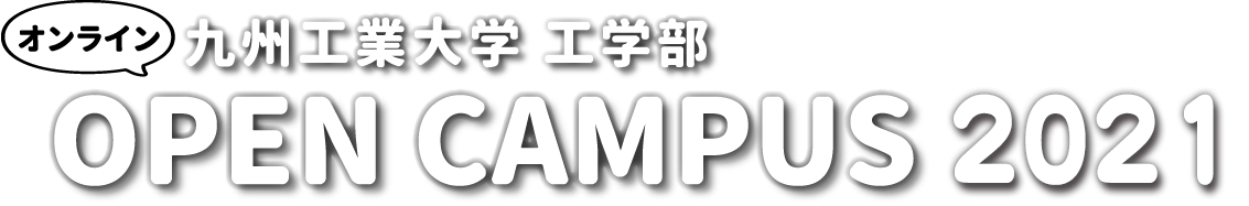 九州工業大学 工学部 オープンキャンパス2021