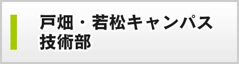 戸畑・若松キャンパス技術部