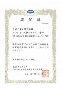 認定書(総合システム科)